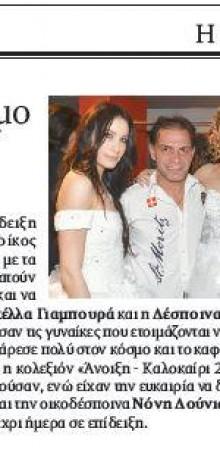ΚΟΛΩΝΑΚΙ  FLOCAFE  ΝΙΚΟΣ -ΤΑΚΗΣ